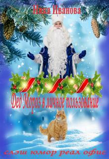 """Книга. """"Дед Мороз в личное пользование"""" читать онлайн"""