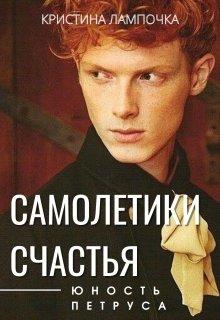 """Книга. """"самолетики счастья: юность Петруса"""" читать онлайн"""
