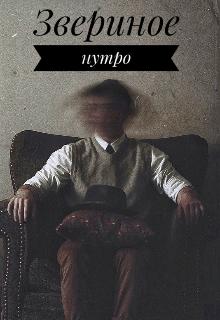 """Книга. """"Звериное нутро"""" читать онлайн"""