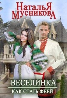 """Книга. """"Веселинка. как стать феей"""" читать онлайн"""