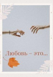 """Книга. """"Любовь — это..."""" читать онлайн"""
