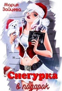 """Книга. """"Снегурка в подарок"""" читать онлайн"""