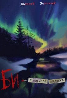 """Книга. """"Би-полярное сияние"""" читать онлайн"""