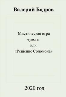 """Книга. """"Мистическая игра чувств, или """"Решение Соломона"""""""" читать онлайн"""