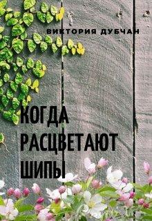 """Книга. """"Когда расцветают шипы"""" читать онлайн"""