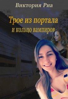 """Книга. """"Трое из портала и кольцо вампиров"""" читать онлайн"""