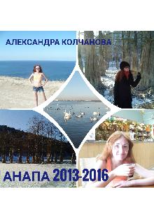 "Книга. ""Анапа 2013-2016"" читать онлайн"