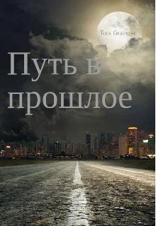 """Книга. """"Путь в прошлое"""" читать онлайн"""