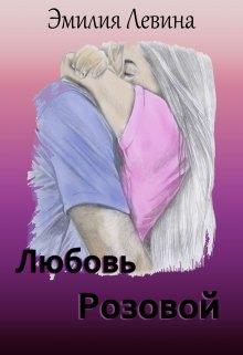 """Книга. """"Любовь Розовой"""" читать онлайн"""