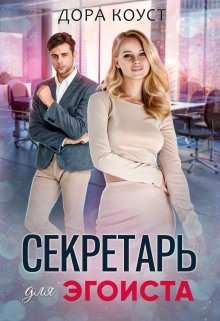 """Книга. """"Секретарь для эгоиста"""" читать онлайн"""