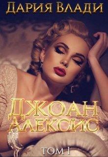"""Книга. """"Джоан Алексис Том 1"""" читать онлайн"""