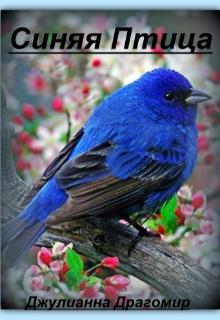 """Книга. """"Синяя птица"""" читать онлайн"""