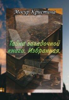"""Книга. """"Тайна загадочной книги. Избранная."""" читать онлайн"""