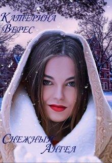 "Книга. ""Снежный Ангел"" читать онлайн"