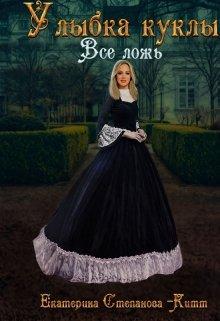 "Книга. ""Улыбка куклы. Все ложь"" читать онлайн"