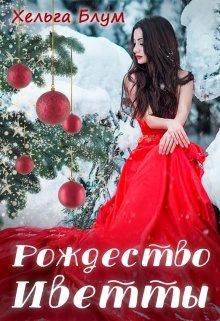 """Книга. """"Рождество Иветты"""" читать онлайн"""