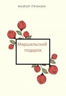 """Книга. """"Маршальский  подарок"""" читать онлайн"""