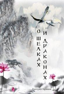 """Книга. """"О шелках и драконах"""" читать онлайн"""