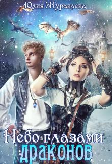"""Книга. """"Небо глазами драконов"""" читать онлайн"""