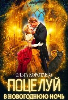 """Книга. """"Поцелуй в новогоднюю ночь"""" читать онлайн"""