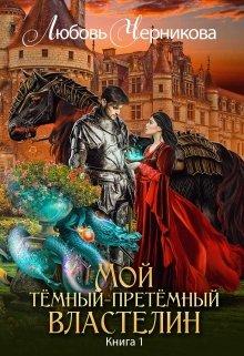 """Книга. """"Мой темный-претемный властелин"""" читать онлайн"""