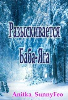 """Книга. """"Разыскивается Баба-Яга"""" читать онлайн"""