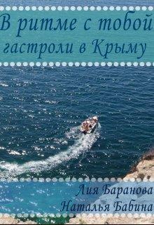 """Книга. """"В ритме с тобой. Гастроли в Крыму. 2 часть."""" читать онлайн"""