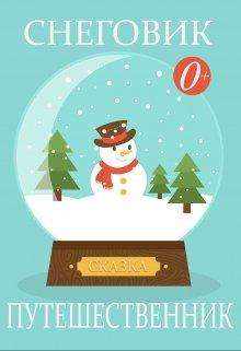 """Книга. """"Снеговик путешественник"""" читать онлайн"""