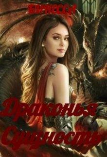 """Книга. """"Драконья Сущность"""" читать онлайн"""