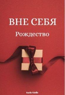 """Книга. """"Вне себя: Рождество"""" читать онлайн"""