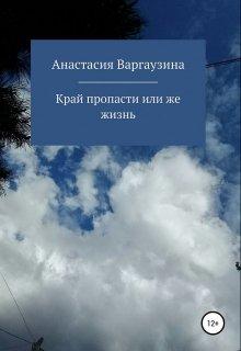 """Книга. """"Край пропасти или же жизнь"""" читать онлайн"""