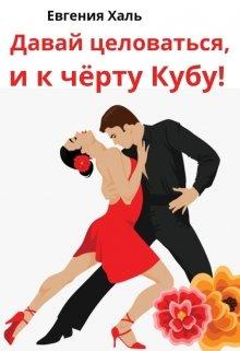 """Книга. """"Давай целоваться, и к чёрту Кубу!"""" читать онлайн"""