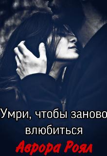 """Книга. """"Умри, чтобы занаво влюбиться  """" читать онлайн"""