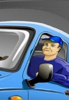 """Книга. """"Рассказы водителей на привалах"""" читать онлайн"""