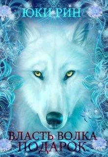 """Книга. """"Власть Волка Подарок """" читать онлайн"""