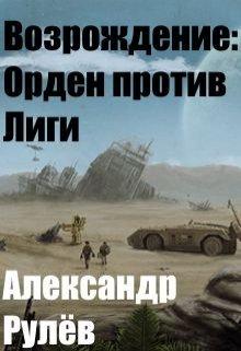 """Книга. """"Возрождение: Орден против Лиги"""" читать онлайн"""
