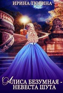 """Книга. """"Алиса Безумная - невеста шута"""" читать онлайн"""