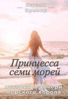 "Книга. ""Принцесса семи морей"" читать онлайн"