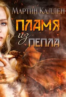 """Книга. """"Пламя из пепла"""" читать онлайн"""
