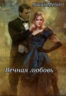 """Книга. """"Вечная любовь."""" читать онлайн"""