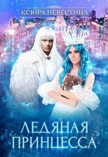 """Книга. """"Ледяная принцесса"""" читать онлайн"""