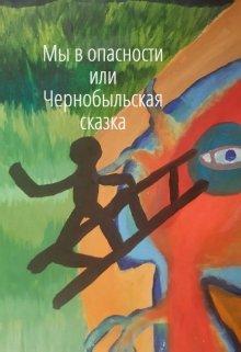 """Книга. """"Мы  в  опасности  или  Чернобыльская  сказка"""" читать онлайн"""