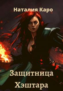 """Книга. """"Защитница Хэштара"""" читать онлайн"""