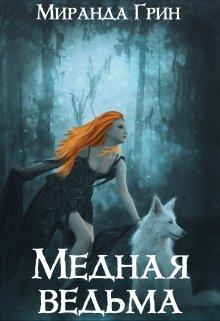 """Книга. """"Медная ведьма"""" читать онлайн"""