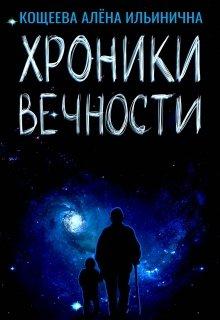"Книга. ""Хроники вечности"" читать онлайн"