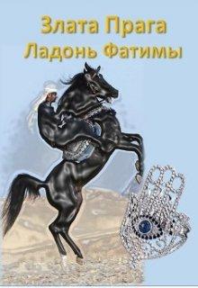 """Книга. """"Ладонь Фатимы"""" читать онлайн"""
