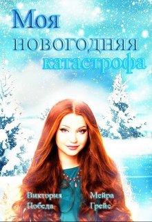 """Книга. """"Моя новогодняя катастрофа"""" читать онлайн"""