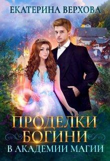 """Книга. """"Проделки богини в академии магии"""" читать онлайн"""