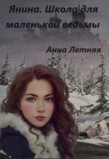 """Книга. """"Янина. Школа для маленькой ведьмы """" читать онлайн"""