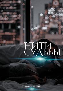 """Книга. """"Нити судьбы """" читать онлайн"""
